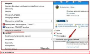 Windows 10 открыть с помощью не работает
